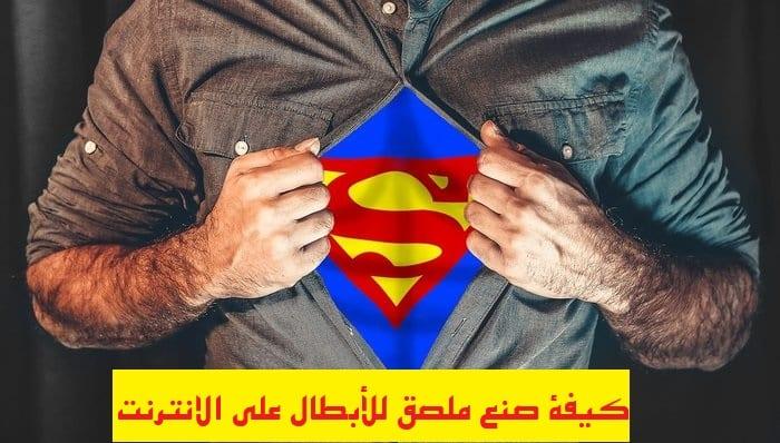 Faire Une Affiche Pour Les Héros En Ligne Doux Haum